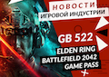Новая статья: Gamesblender  522: Elden Ring / Battlefield 2042 / Cyberpunk 2077 / Tiny Tinas Wonderlands