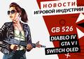 Новая статья: Gamesblender  526: новая Nintendo Switch, инклюзивная Diablo IV и Dishonored под маской Deathloop