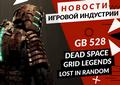 Новая статья: Gamesblender  528: ремейк Dead Space, новая GRID, взрывной старт New World и судьба Skull & Bones