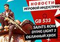 Новая статья: Gamesblender  533: тактическая RPG с героями Marvel, новая Saints Row, дата выхода Halo Infinite и другое с gamescom 2021