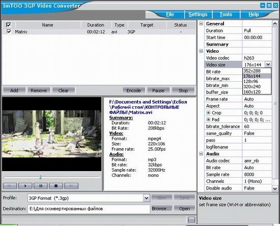 Скачать Программу Перекодировки Форматов Видео - фото 3