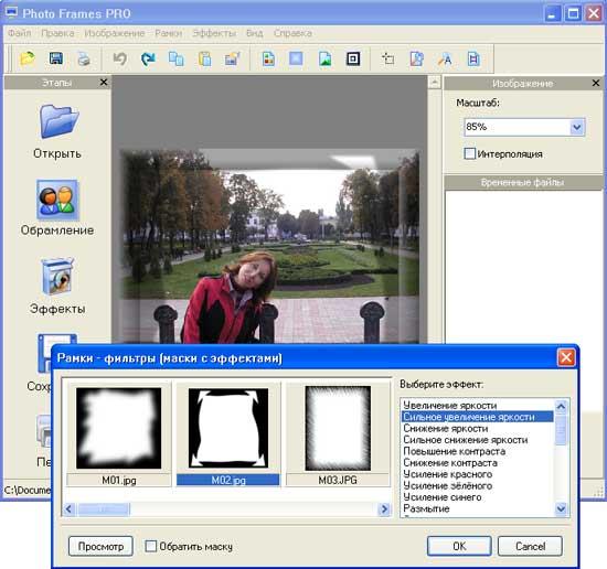 программа-рамки для фото