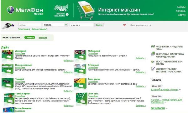 Интернетмагазин полезных товаров в Ярославле