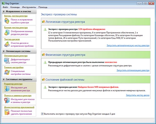 Программу для удаления документа