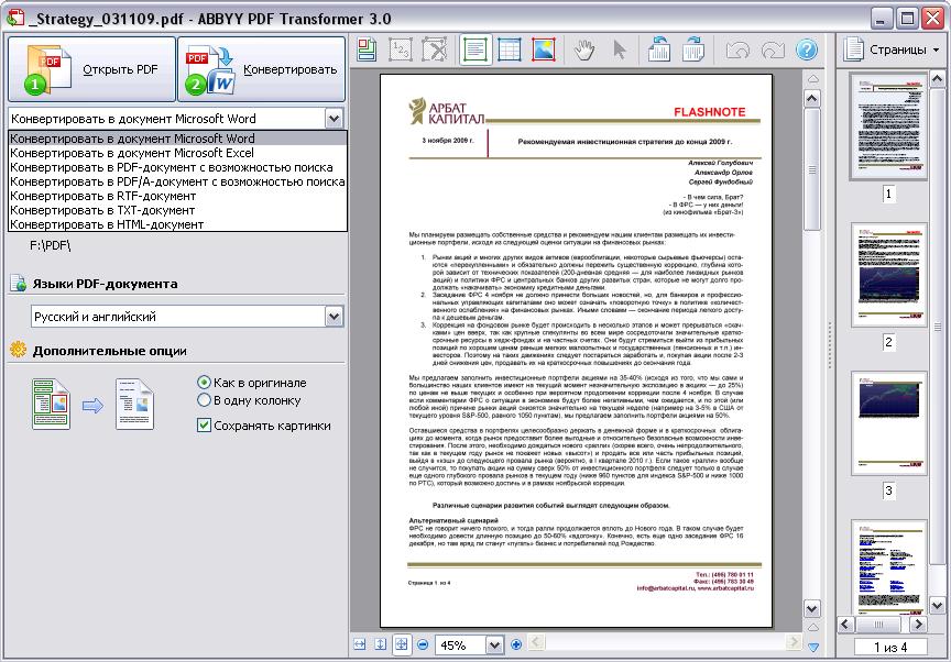 Pdf word перевод формат из программа в