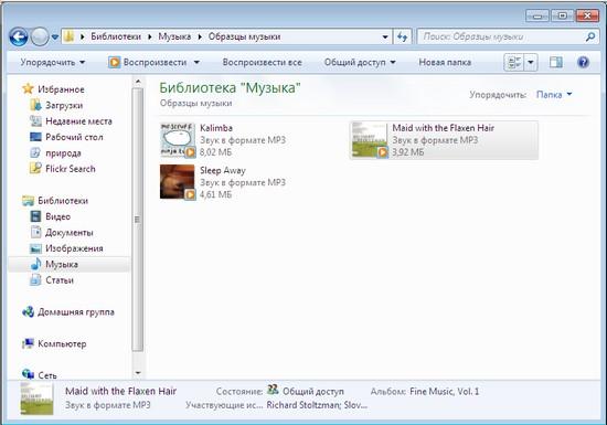 Библиотеку проводника для windows 7