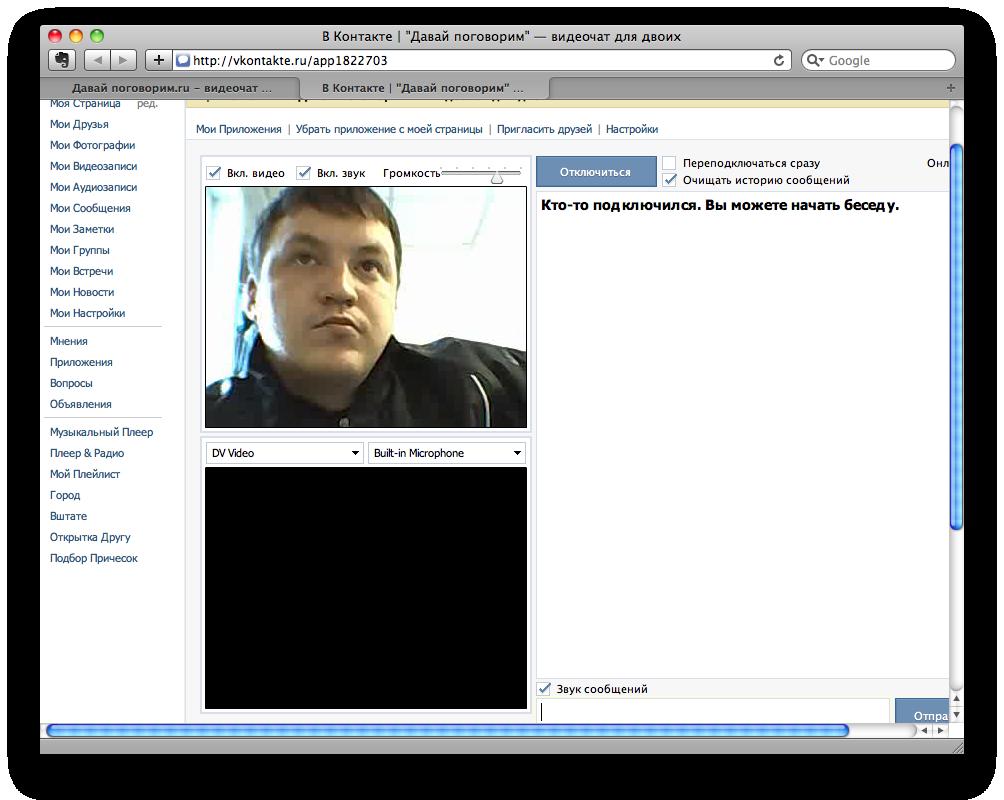 Видео знакомства по скайпу фото 467-877