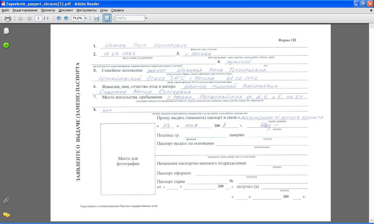 заявление о выдаче (замене) паспорта. бланк