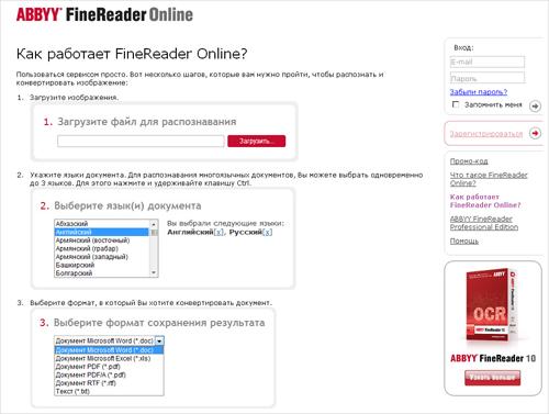 ABBYY дарит новым пользователям FineReader Online десять