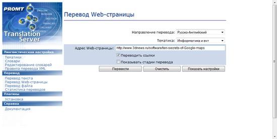 Скачать программу перевода веб страниц