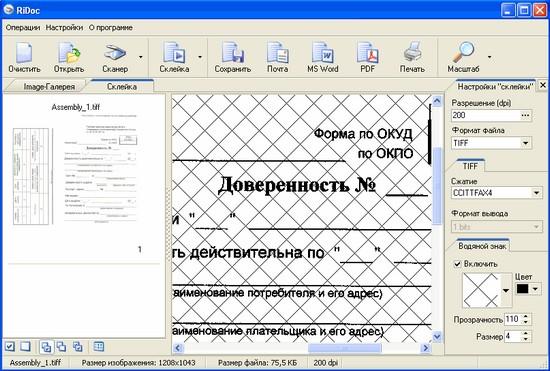 программа для работы с отсканированными документами скачать бесплатно