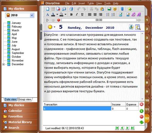 Личный дневник на компьютер на mac