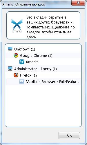 Програмку для сбора всех паролей на компе