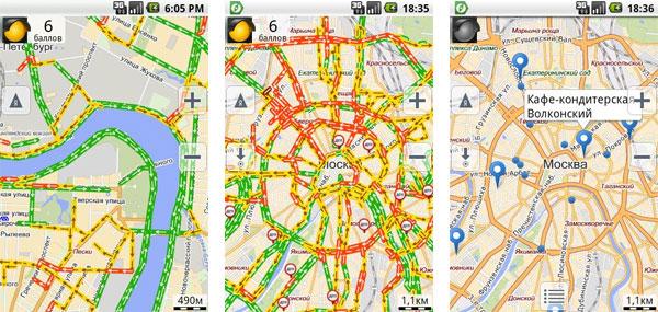 Приложение Яндекс Карта Скачать Бесплатно - фото 7