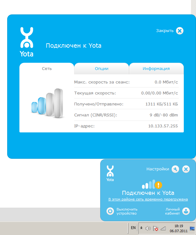 Yota программа скачать - фото 10