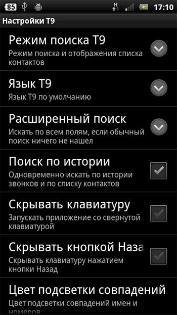 Приложения и программы на дроид на российском