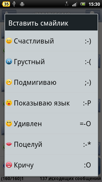 Необычные смайлики на андроид