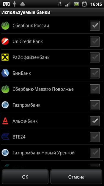 Программы разный для мобильника