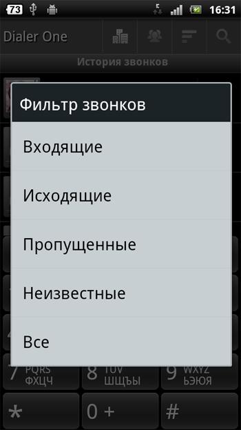Программу на андроид для изменения номеров