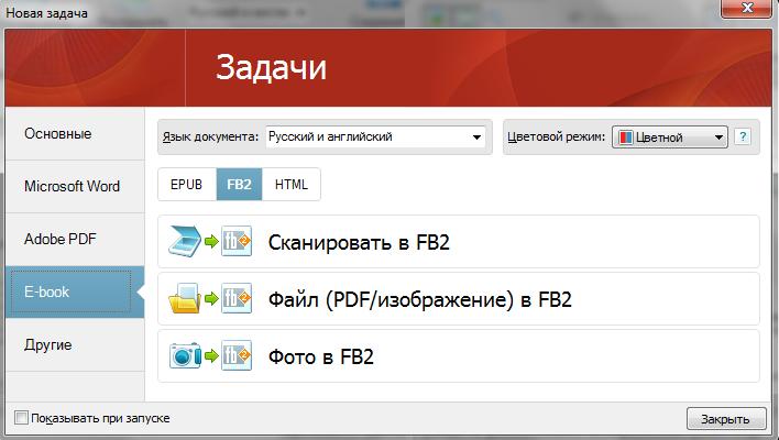 Скачать программу finereader 11 на русском языке
