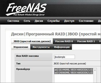 Домашнее файлохранилище на базе FreeNAS / Мастерская
