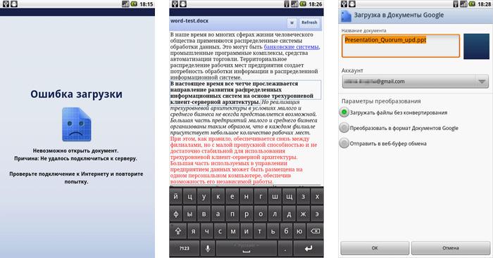 Скачать Приложение Для Открытия Для Андроид - фото 2