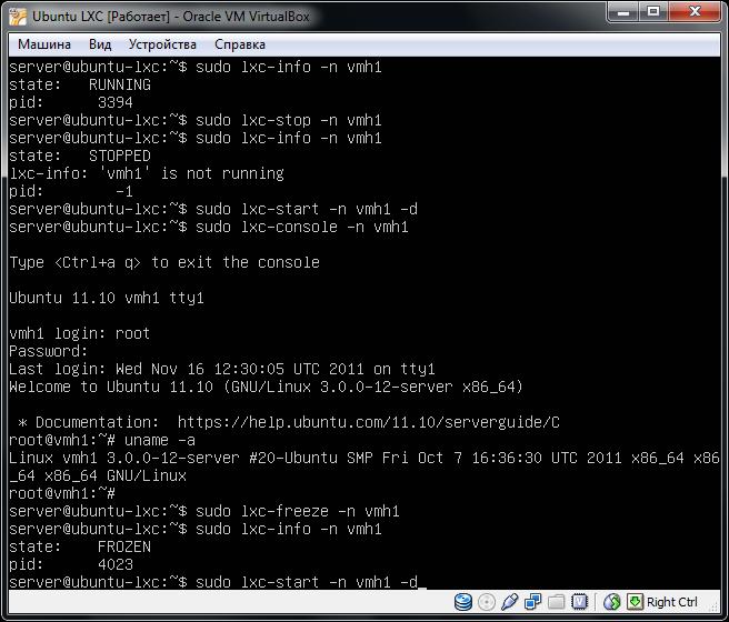 Контейнерная виртуализация LXC на примере Ubuntu Server