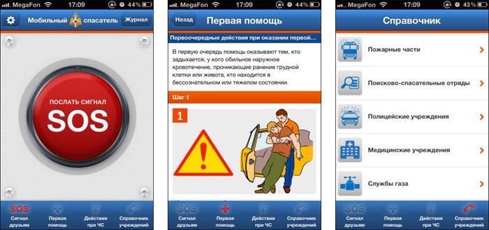 Мчс е приложение мобильный спасатель
