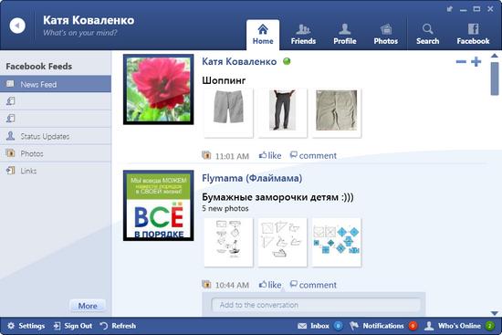 вывести фейсбук на экран