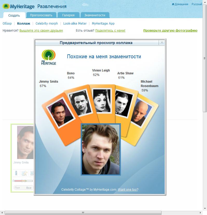Приложение на кого из знаменитостей я похожа по фото онлайн