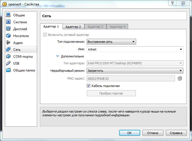 Краткая инструкция по сборке OpenWRT / Мастерская