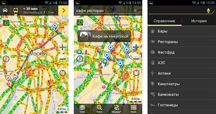 Скачать яндексу карта на андроид с картой