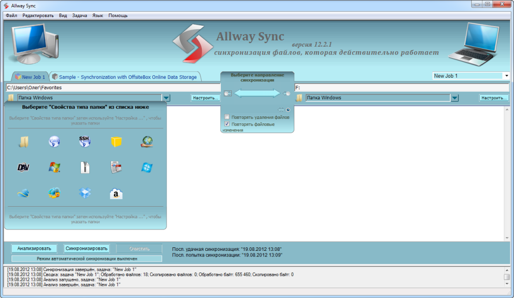 Скачать программу для синхронизации windows
