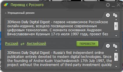Программу для русского перевода текста в звук