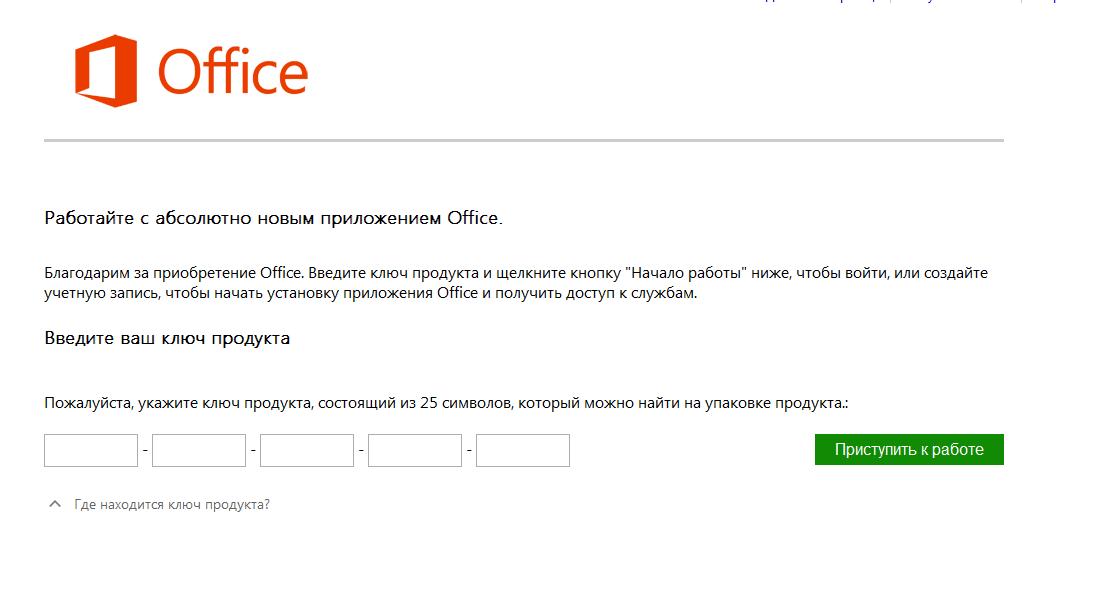 Скачать office 365 c ключом