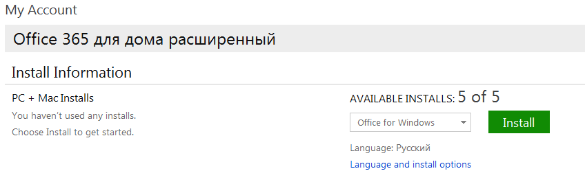 Ключи Microsoft Office | srazukupi.ru