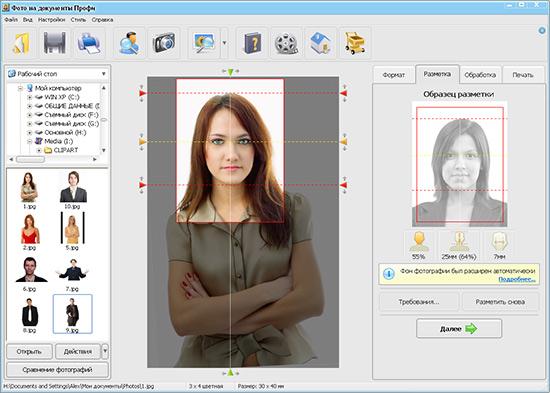 программа для обрезки фото на документы скачать бесплатно - фото 3