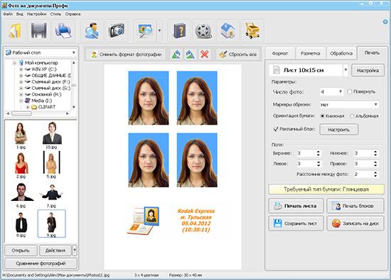 программа для обрезки фото на документы скачать бесплатно - фото 2