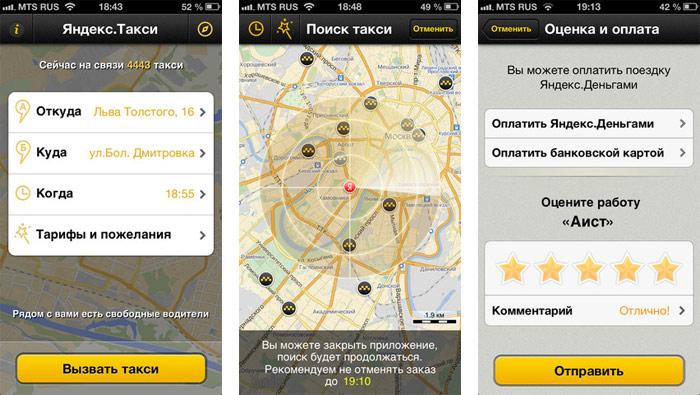 Скачать Приложение Яндекс Такси Томск - фото 9