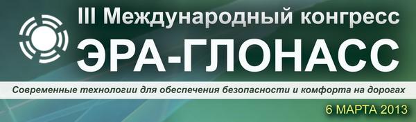 Итоги III Международного конгресса «ЭРА-ГЛОНАСС»