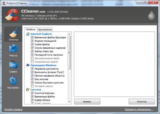 Скачать программа для удаления файлов реестра
