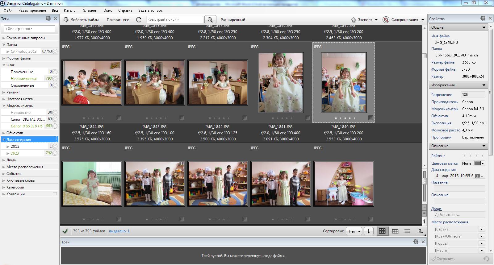 Программу изображений и видео просмотра