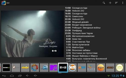 программа для просмотра эротических каналов на планшете