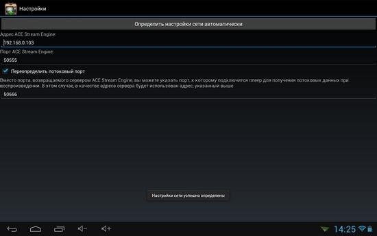 Torrent Stream Controller для андроид скачать - фото 7