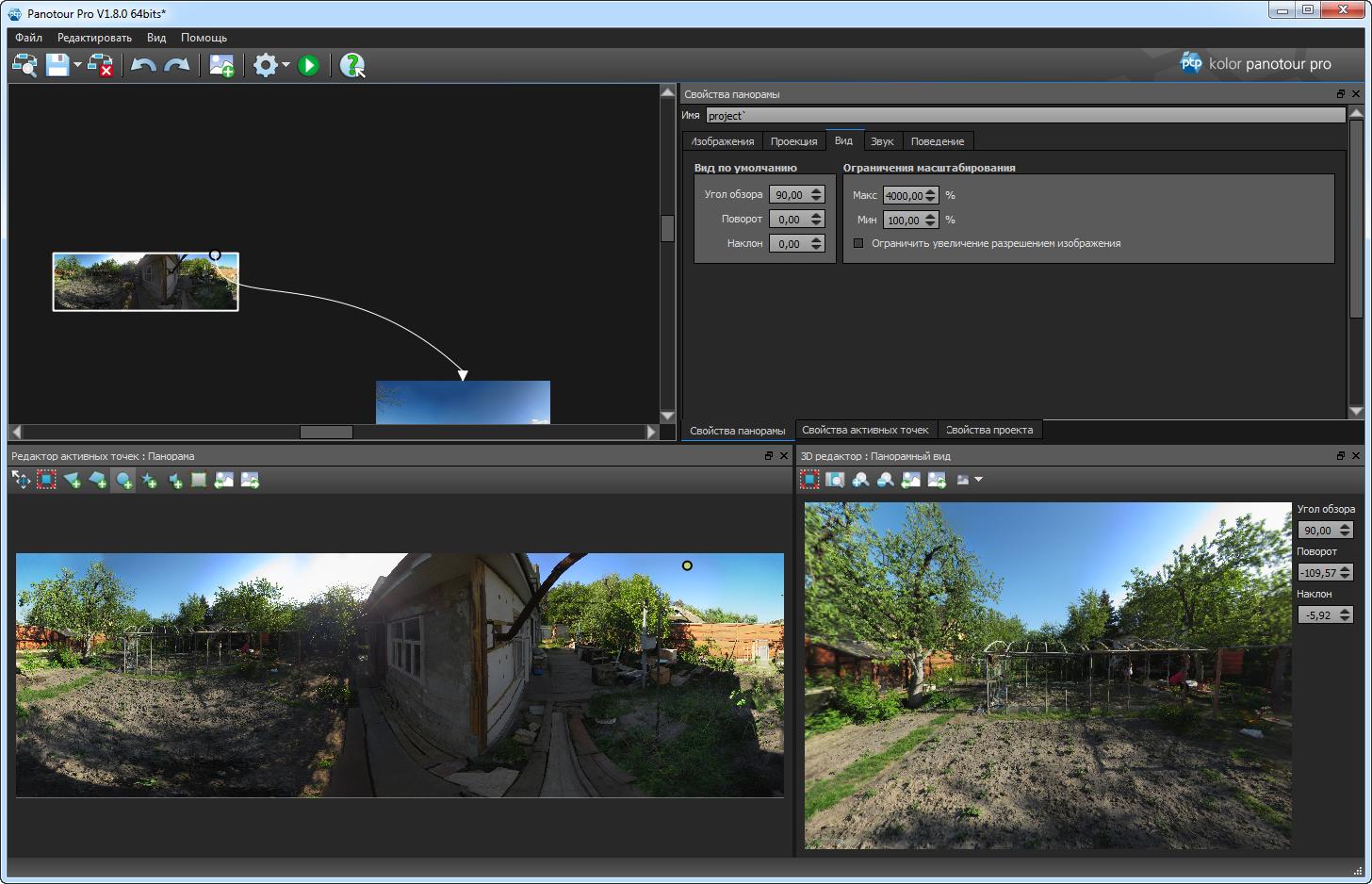 Программы для создания 3д панорам