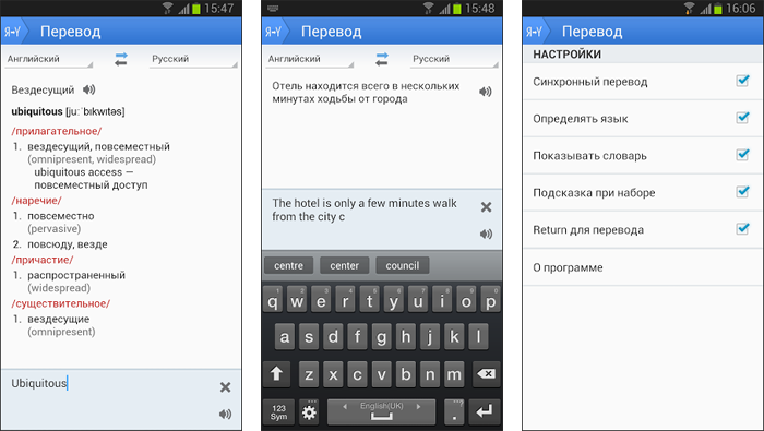 приложение для андроид переводчик скачать бесплатно - фото 4