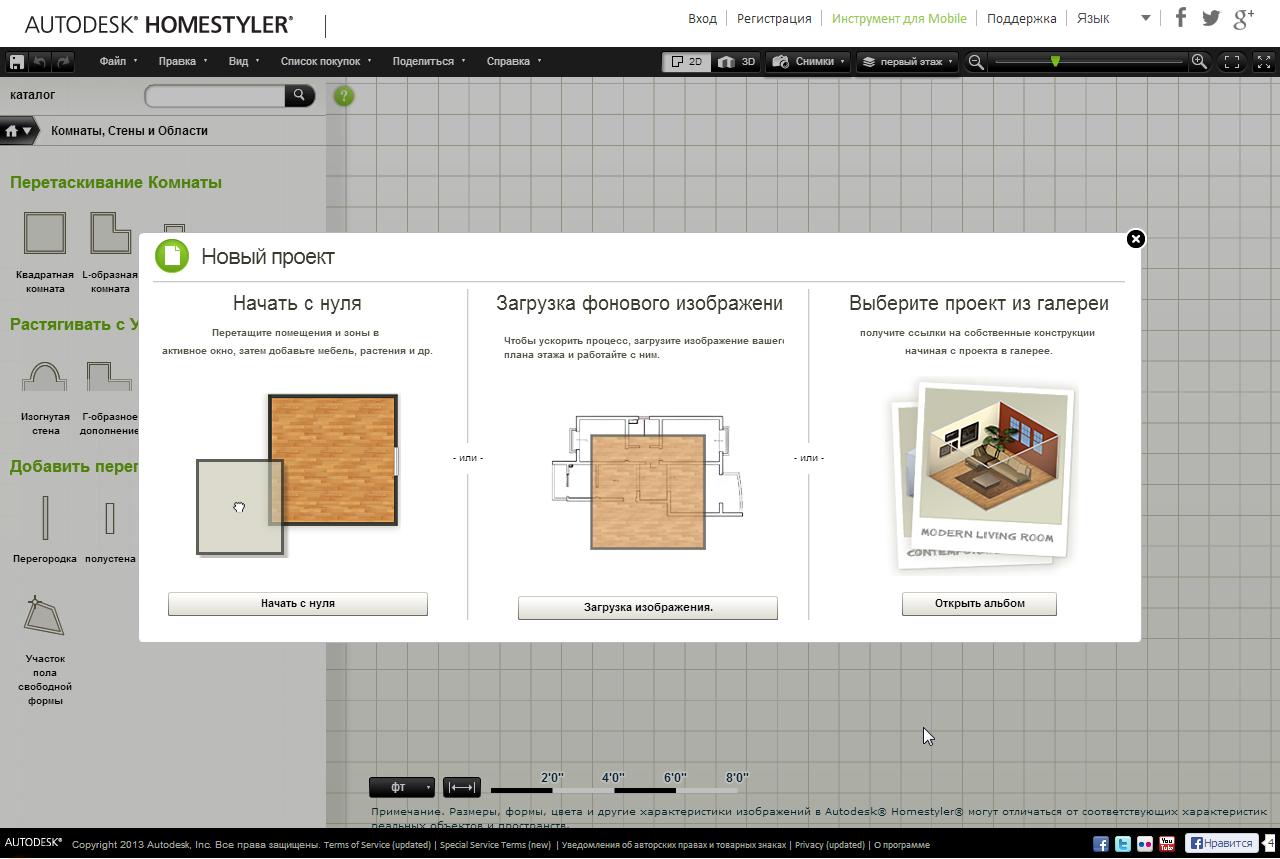 Скачать программу для архитектурного проектирования