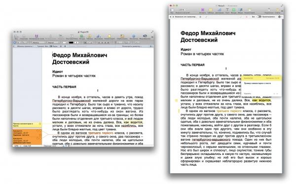 Старый (слева) и новый Pages (справа). Теперь следить за исправлениями стало сложнее