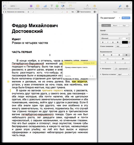 Новый Pages с включённым инспектором