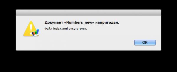 Старый Numbers безуспешно пытается открыть файл из нового Numbers